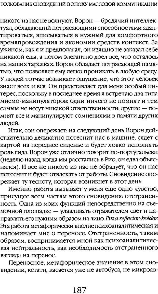 DJVU. Толкование сновидений. Мазин В. А. Страница 184. Читать онлайн