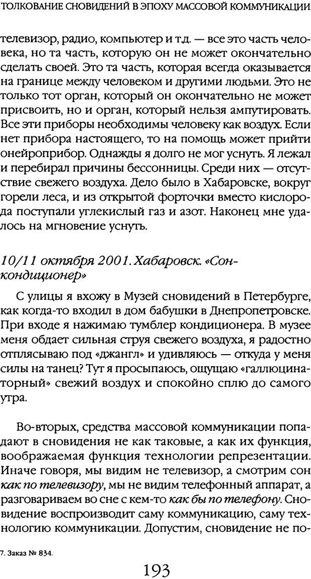 DJVU. Толкование сновидений. Мазин В. А. Страница 190. Читать онлайн