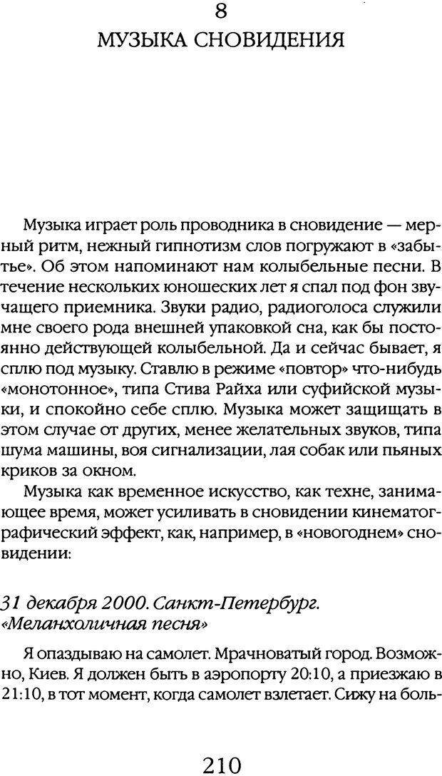 DJVU. Толкование сновидений. Мазин В. А. Страница 207. Читать онлайн