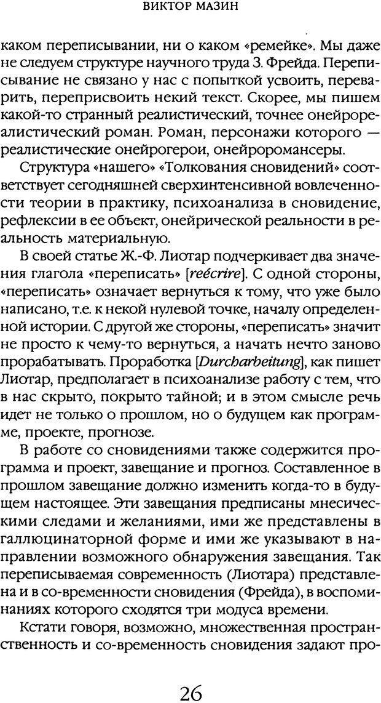 DJVU. Толкование сновидений. Мазин В. А. Страница 23. Читать онлайн