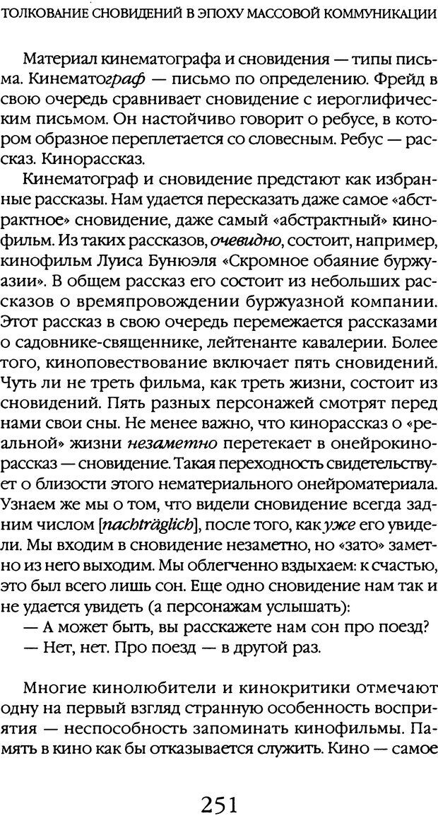 DJVU. Толкование сновидений. Мазин В. А. Страница 248. Читать онлайн