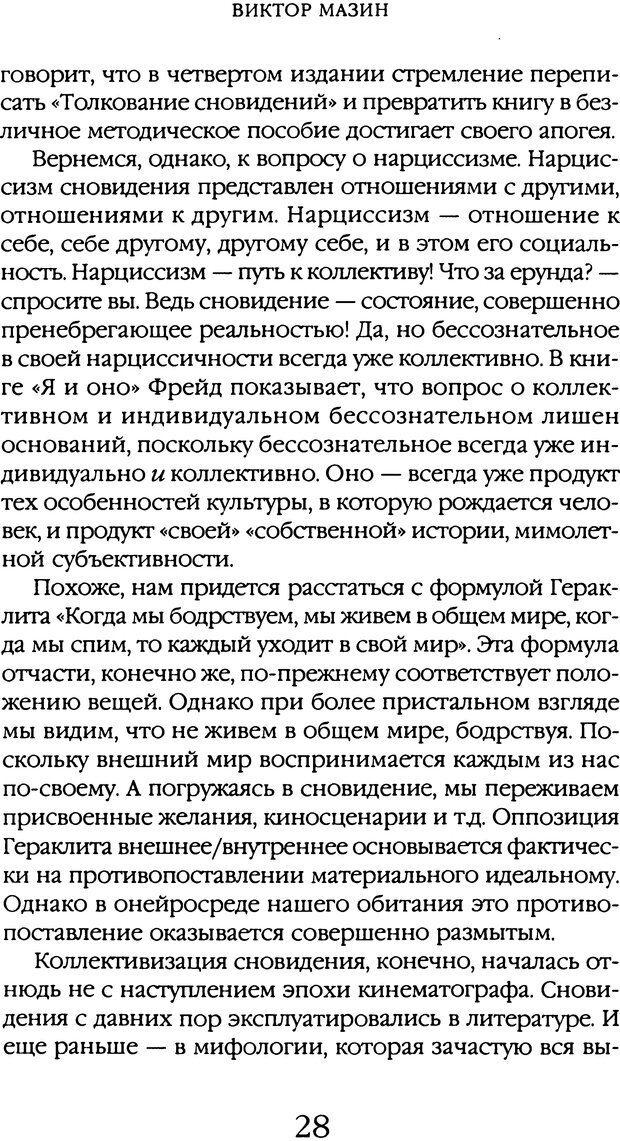 DJVU. Толкование сновидений. Мазин В. А. Страница 25. Читать онлайн