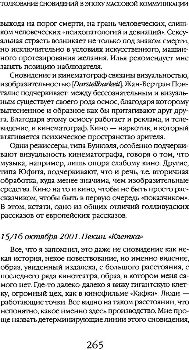 DJVU. Толкование сновидений. Мазин В. А. Страница 262. Читать онлайн