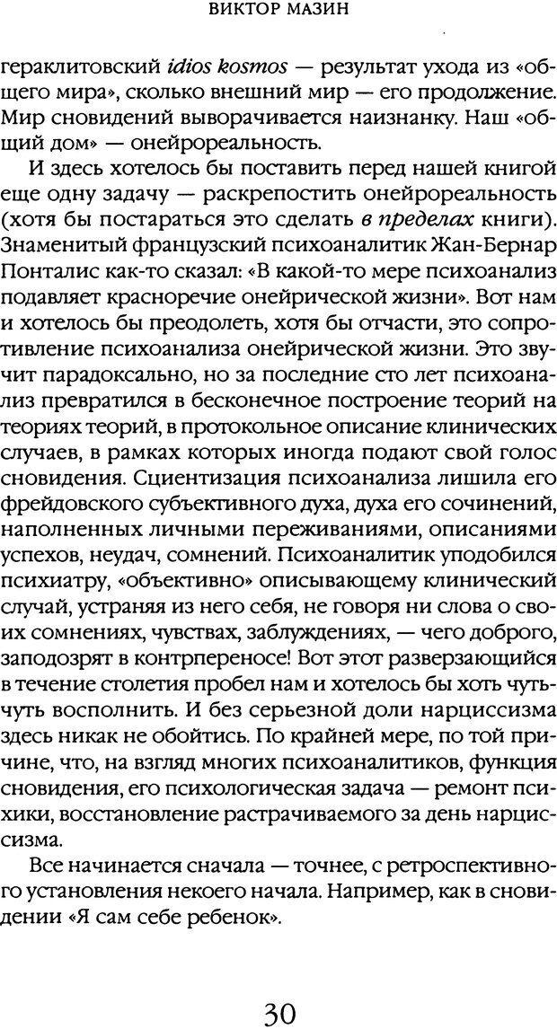 DJVU. Толкование сновидений. Мазин В. А. Страница 27. Читать онлайн