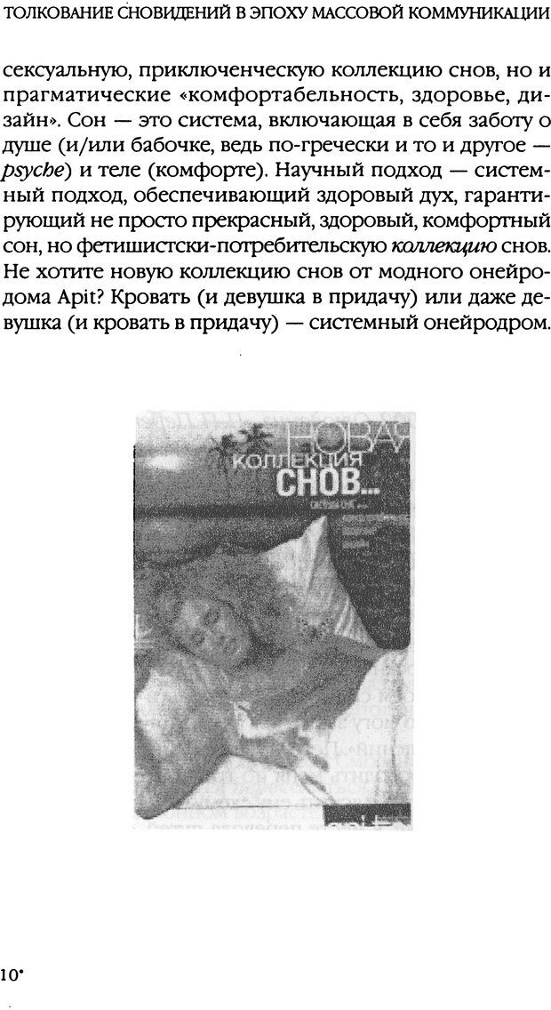 DJVU. Толкование сновидений. Мазин В. А. Страница 288. Читать онлайн