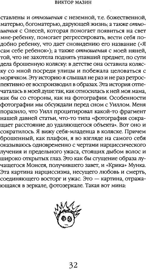 DJVU. Толкование сновидений. Мазин В. А. Страница 29. Читать онлайн