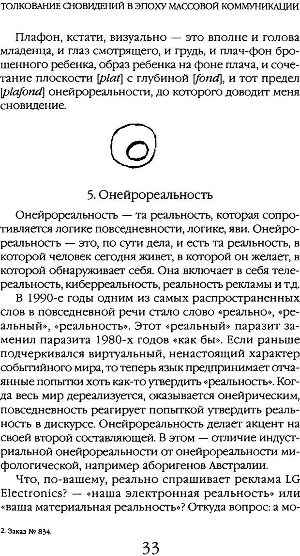 DJVU. Толкование сновидений. Мазин В. А. Страница 30. Читать онлайн