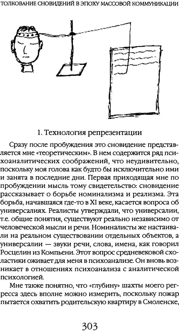 DJVU. Толкование сновидений. Мазин В. А. Страница 300. Читать онлайн