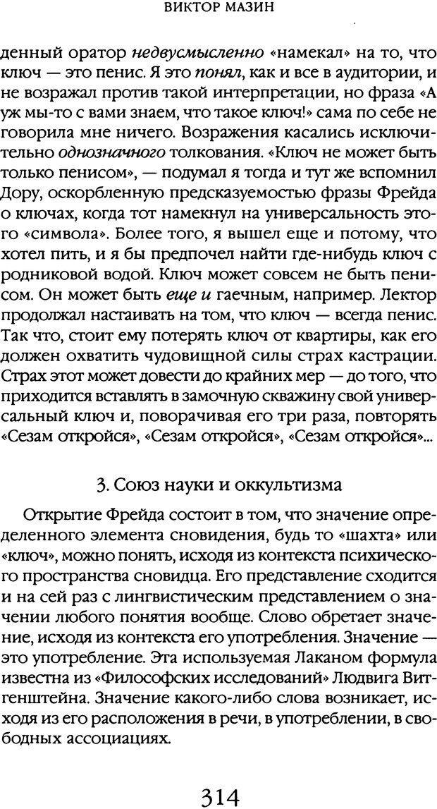 DJVU. Толкование сновидений. Мазин В. А. Страница 311. Читать онлайн