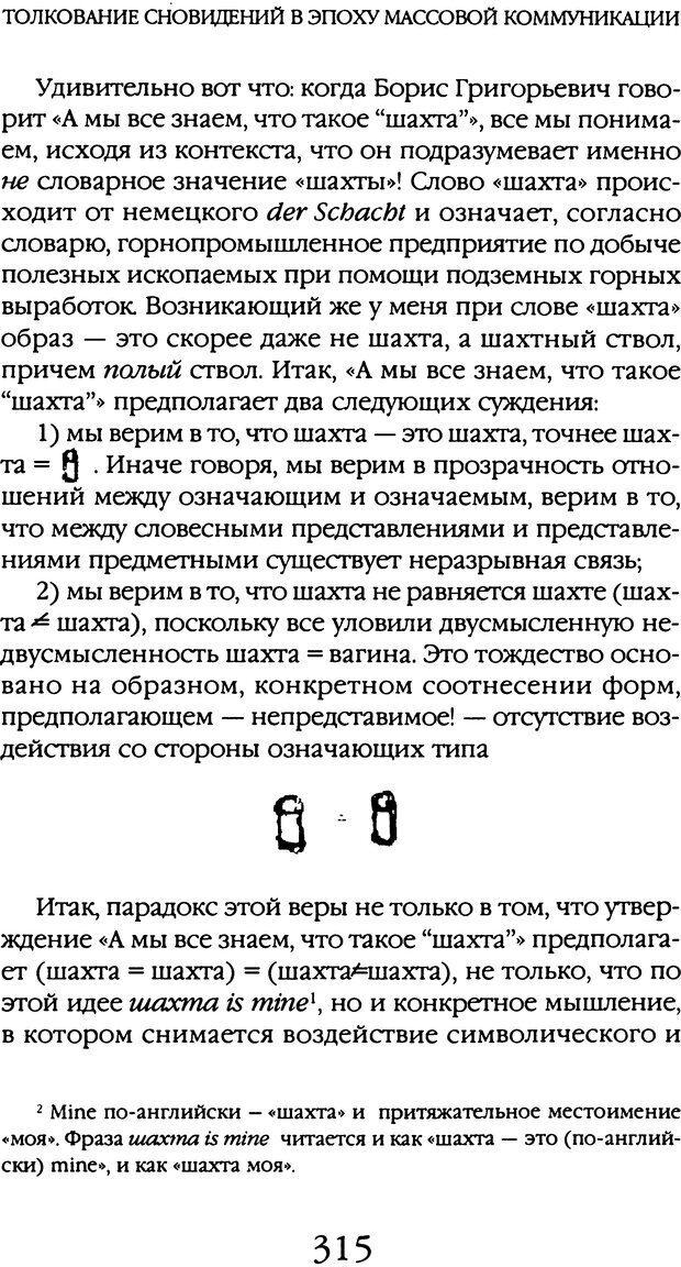 DJVU. Толкование сновидений. Мазин В. А. Страница 312. Читать онлайн