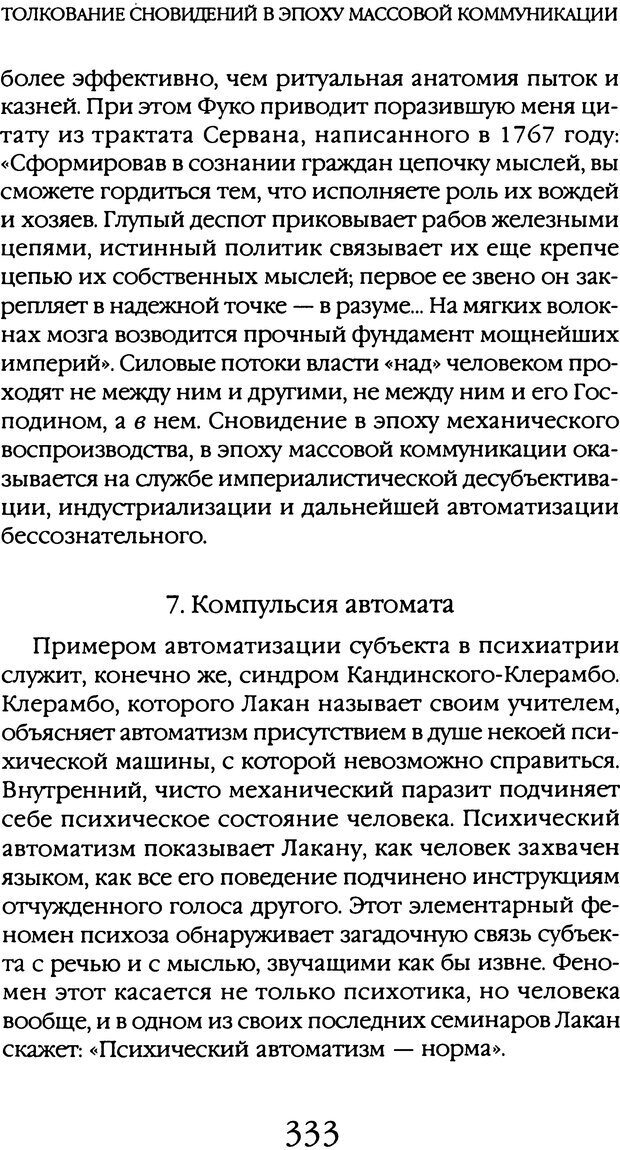 DJVU. Толкование сновидений. Мазин В. А. Страница 330. Читать онлайн
