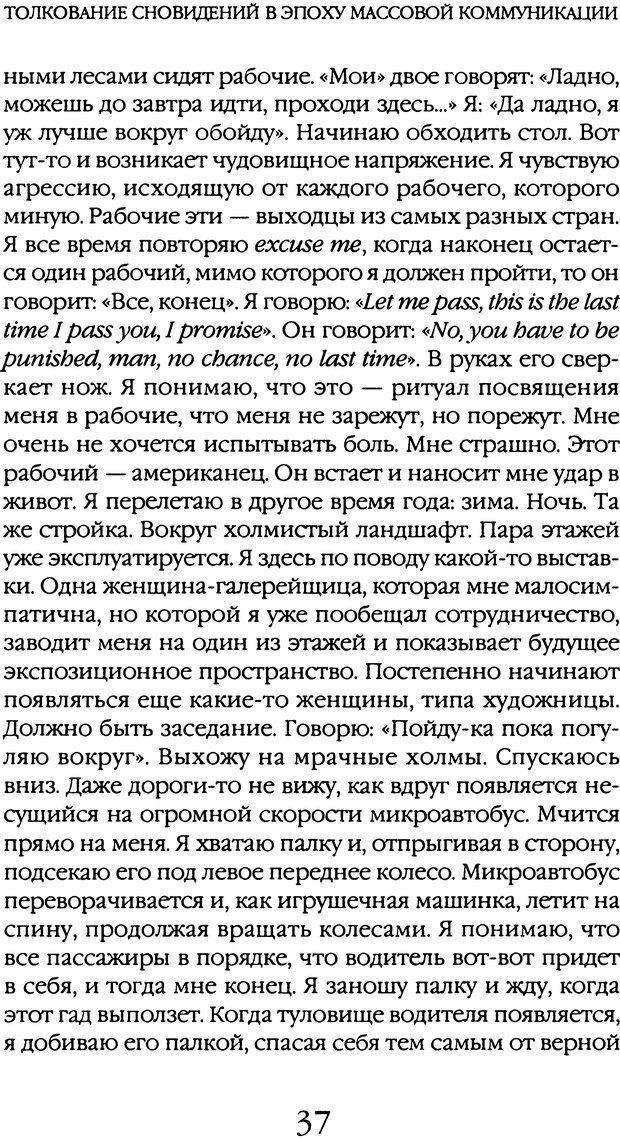 DJVU. Толкование сновидений. Мазин В. А. Страница 34. Читать онлайн