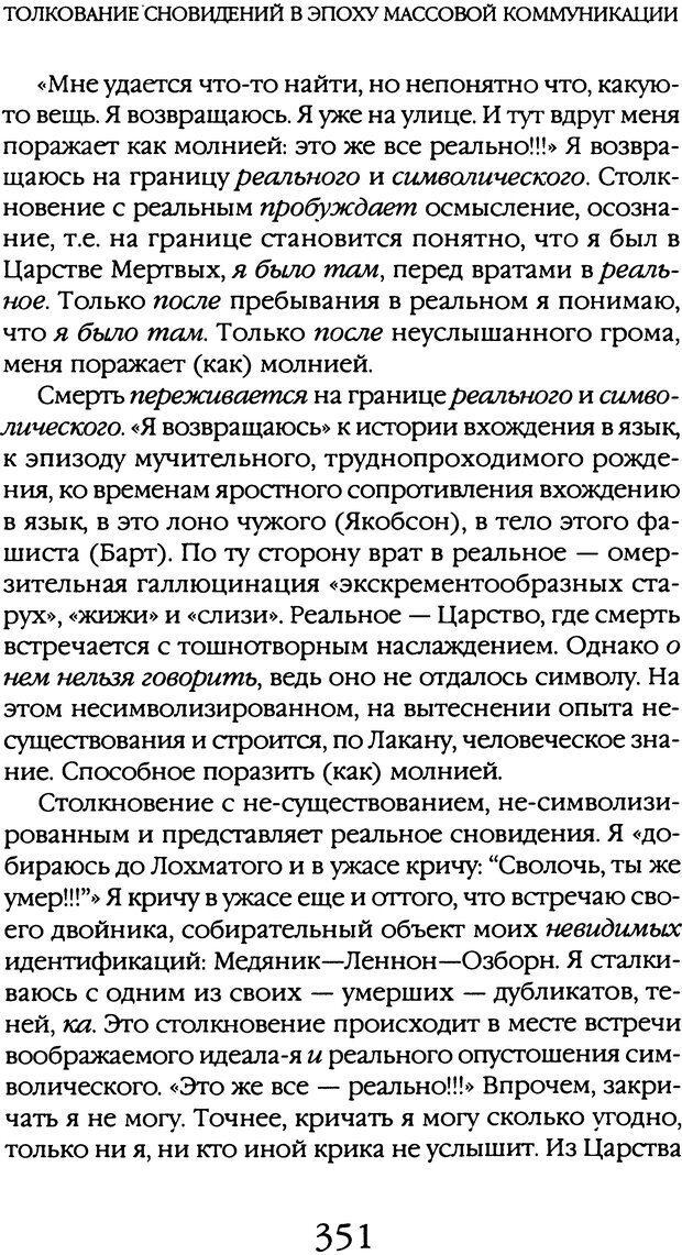 DJVU. Толкование сновидений. Мазин В. А. Страница 348. Читать онлайн