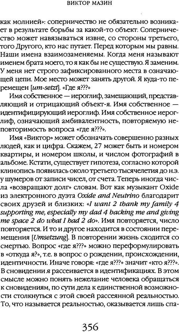 DJVU. Толкование сновидений. Мазин В. А. Страница 353. Читать онлайн