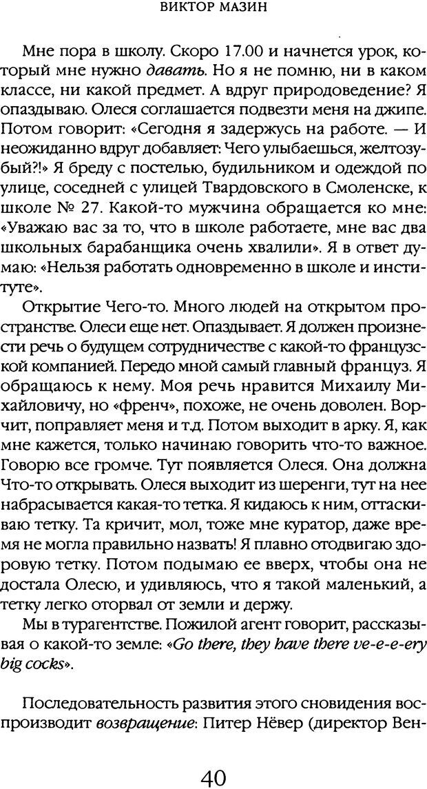 DJVU. Толкование сновидений. Мазин В. А. Страница 37. Читать онлайн