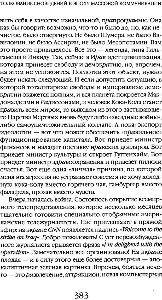 DJVU. Толкование сновидений. Мазин В. А. Страница 380. Читать онлайн
