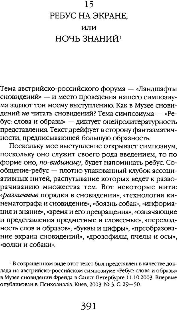 DJVU. Толкование сновидений. Мазин В. А. Страница 388. Читать онлайн