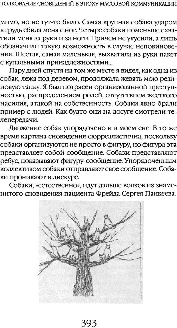 DJVU. Толкование сновидений. Мазин В. А. Страница 390. Читать онлайн