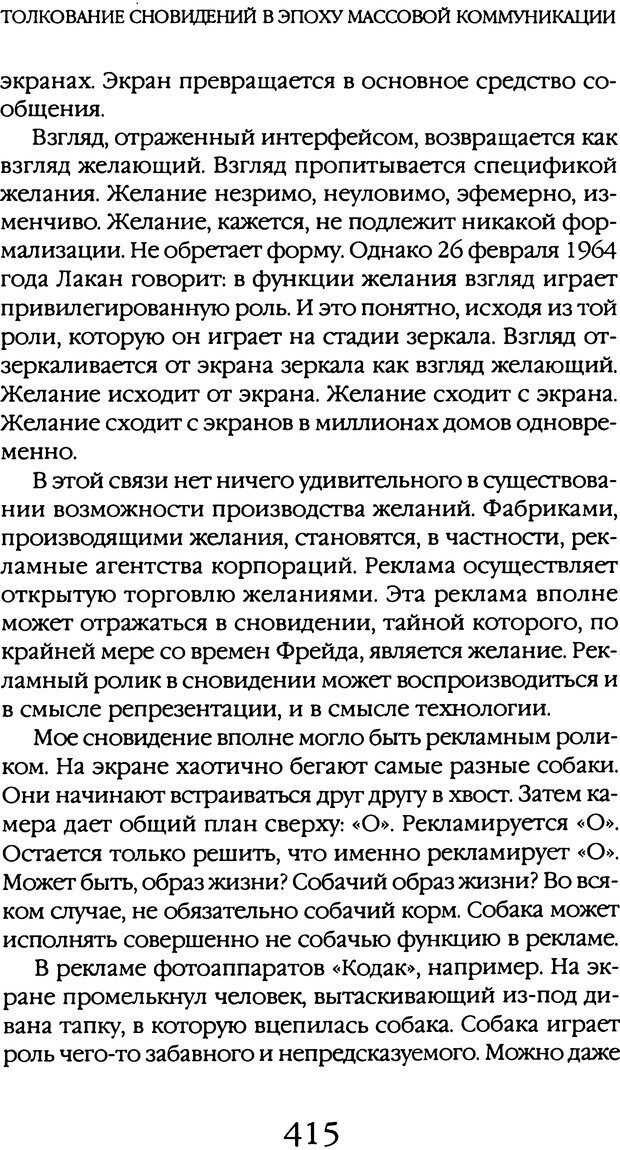 DJVU. Толкование сновидений. Мазин В. А. Страница 412. Читать онлайн