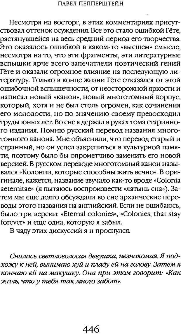 DJVU. Толкование сновидений. Мазин В. А. Страница 440. Читать онлайн