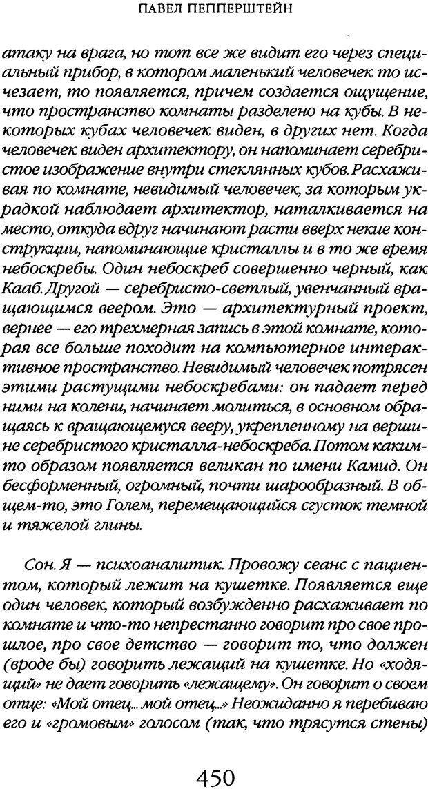 DJVU. Толкование сновидений. Мазин В. А. Страница 444. Читать онлайн