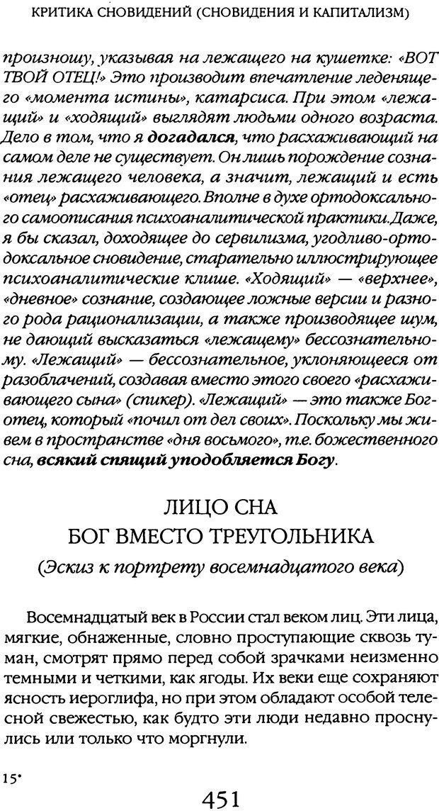 DJVU. Толкование сновидений. Мазин В. А. Страница 445. Читать онлайн