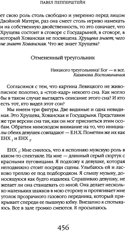 DJVU. Толкование сновидений. Мазин В. А. Страница 450. Читать онлайн