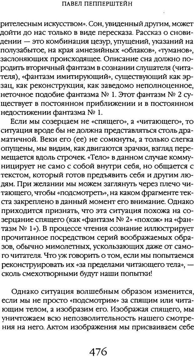 DJVU. Толкование сновидений. Мазин В. А. Страница 470. Читать онлайн