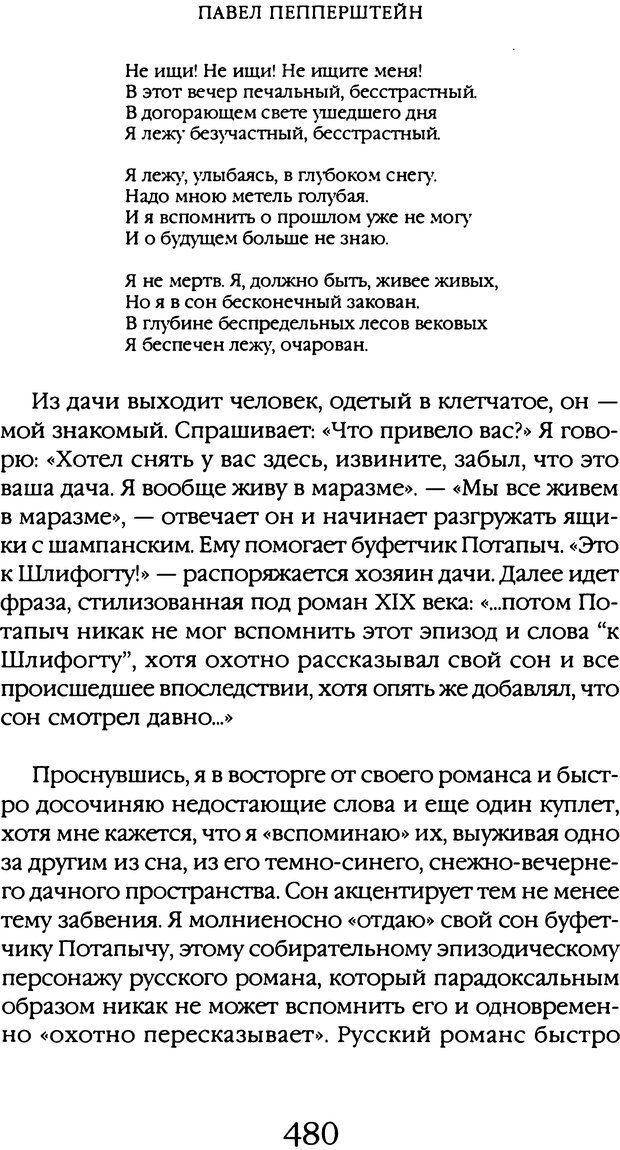 DJVU. Толкование сновидений. Мазин В. А. Страница 474. Читать онлайн