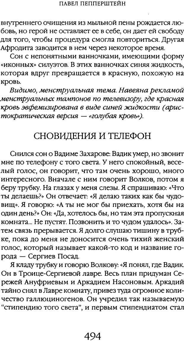 DJVU. Толкование сновидений. Мазин В. А. Страница 488. Читать онлайн