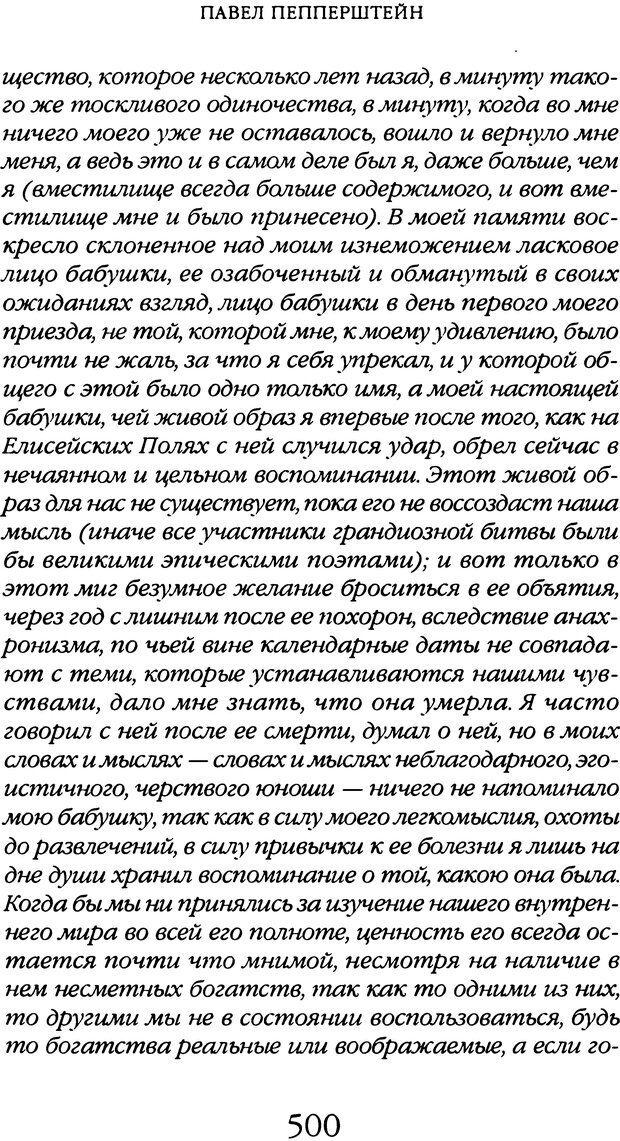 DJVU. Толкование сновидений. Мазин В. А. Страница 494. Читать онлайн