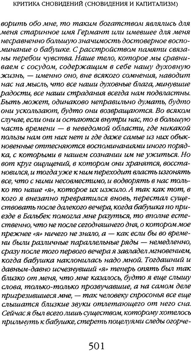 DJVU. Толкование сновидений. Мазин В. А. Страница 495. Читать онлайн