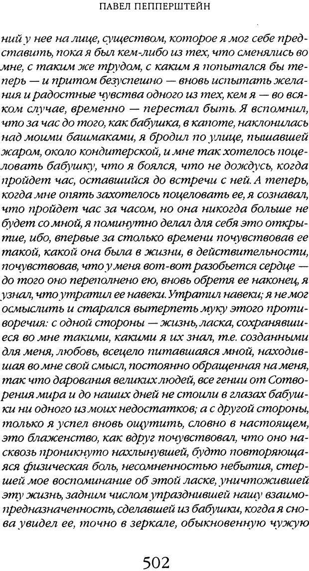 DJVU. Толкование сновидений. Мазин В. А. Страница 496. Читать онлайн