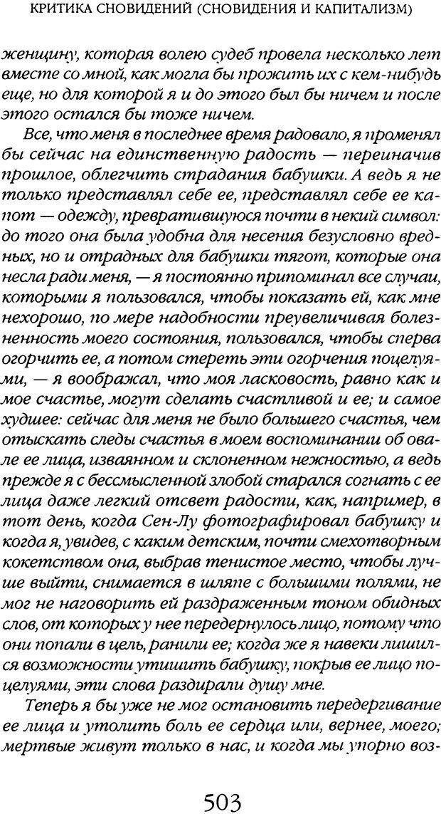 DJVU. Толкование сновидений. Мазин В. А. Страница 497. Читать онлайн