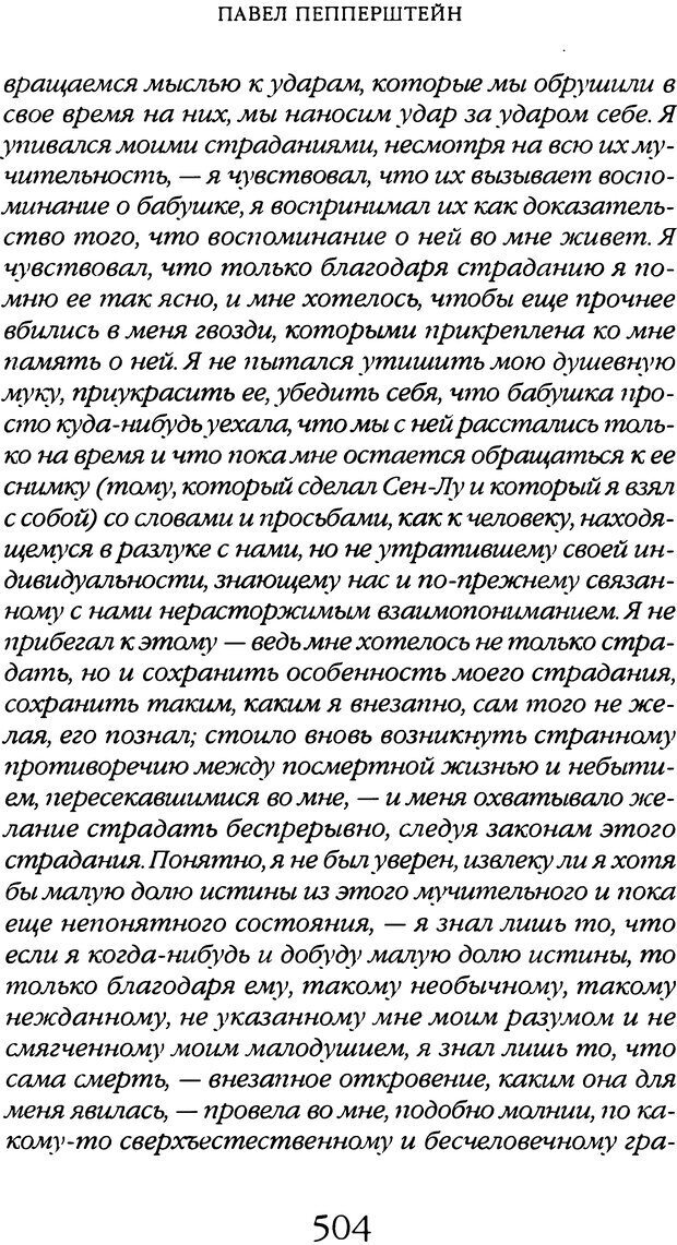 DJVU. Толкование сновидений. Мазин В. А. Страница 498. Читать онлайн