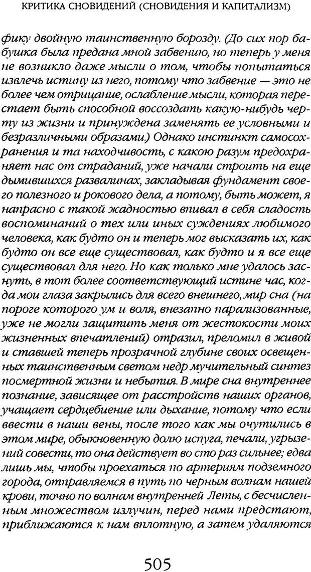 DJVU. Толкование сновидений. Мазин В. А. Страница 499. Читать онлайн