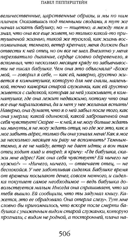 DJVU. Толкование сновидений. Мазин В. А. Страница 500. Читать онлайн