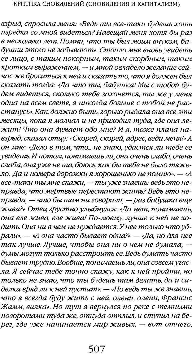 DJVU. Толкование сновидений. Мазин В. А. Страница 501. Читать онлайн
