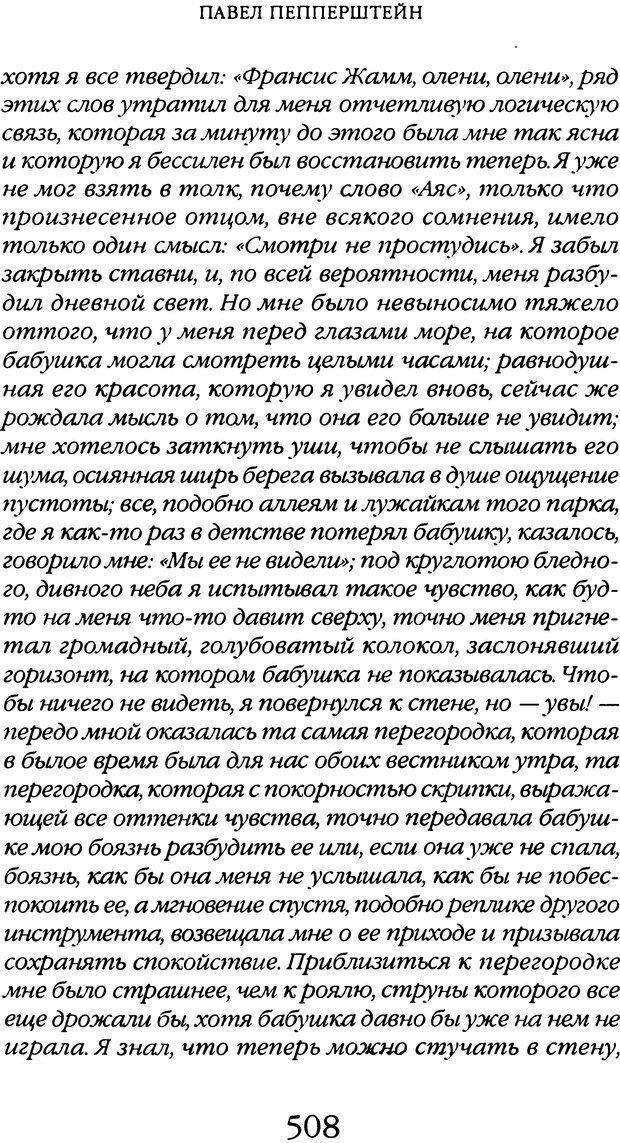 DJVU. Толкование сновидений. Мазин В. А. Страница 502. Читать онлайн