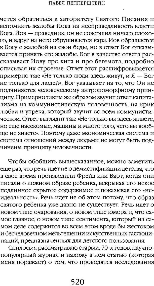 DJVU. Толкование сновидений. Мазин В. А. Страница 514. Читать онлайн
