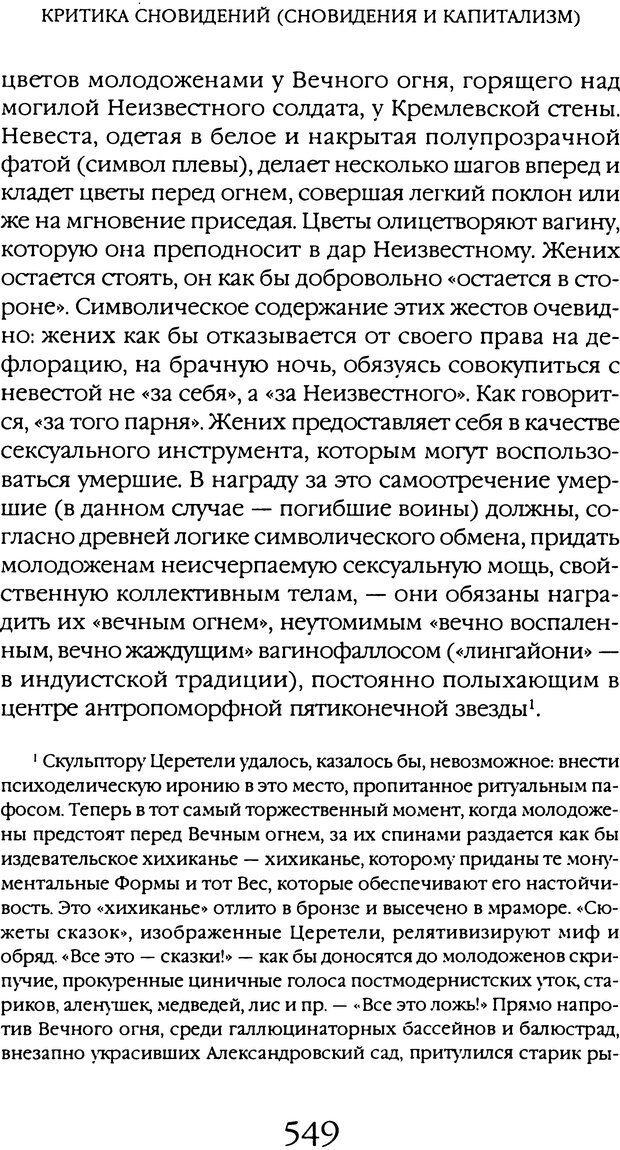 DJVU. Толкование сновидений. Мазин В. А. Страница 543. Читать онлайн