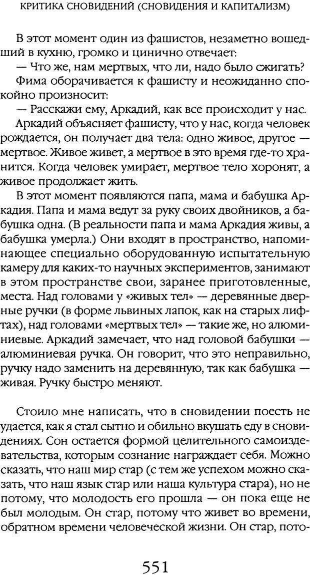 DJVU. Толкование сновидений. Мазин В. А. Страница 545. Читать онлайн