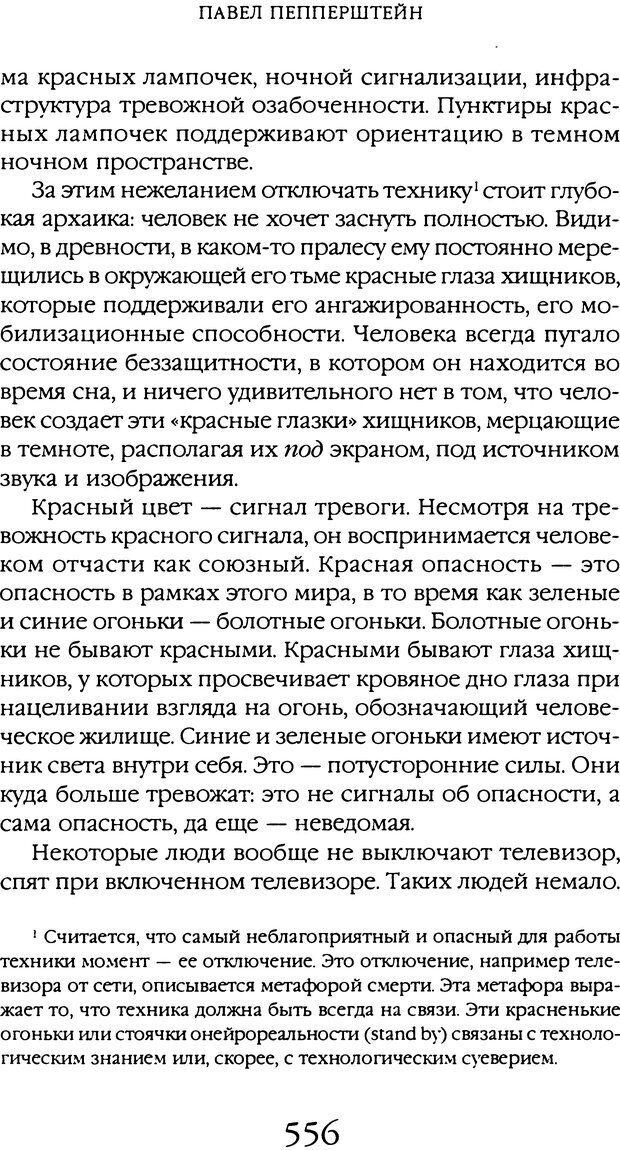 DJVU. Толкование сновидений. Мазин В. А. Страница 550. Читать онлайн
