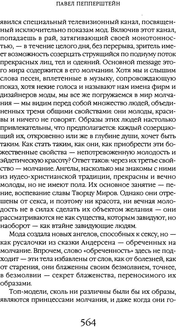 DJVU. Толкование сновидений. Мазин В. А. Страница 558. Читать онлайн
