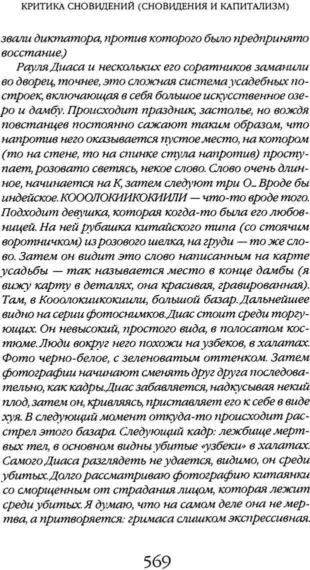 DJVU. Толкование сновидений. Мазин В. А. Страница 563. Читать онлайн