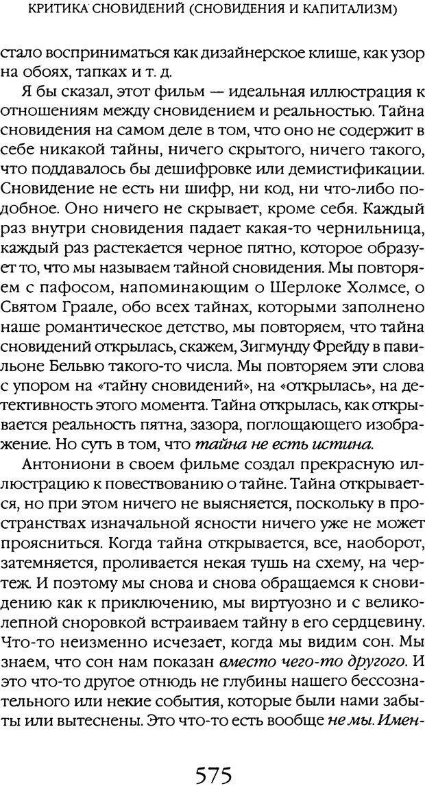 DJVU. Толкование сновидений. Мазин В. А. Страница 569. Читать онлайн