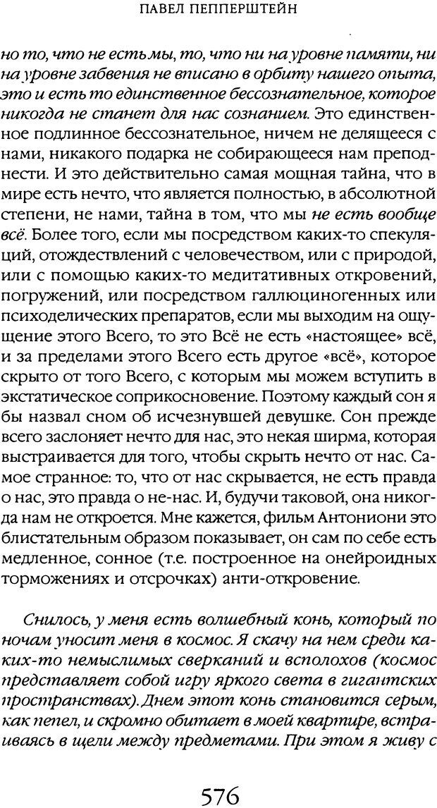 DJVU. Толкование сновидений. Мазин В. А. Страница 570. Читать онлайн