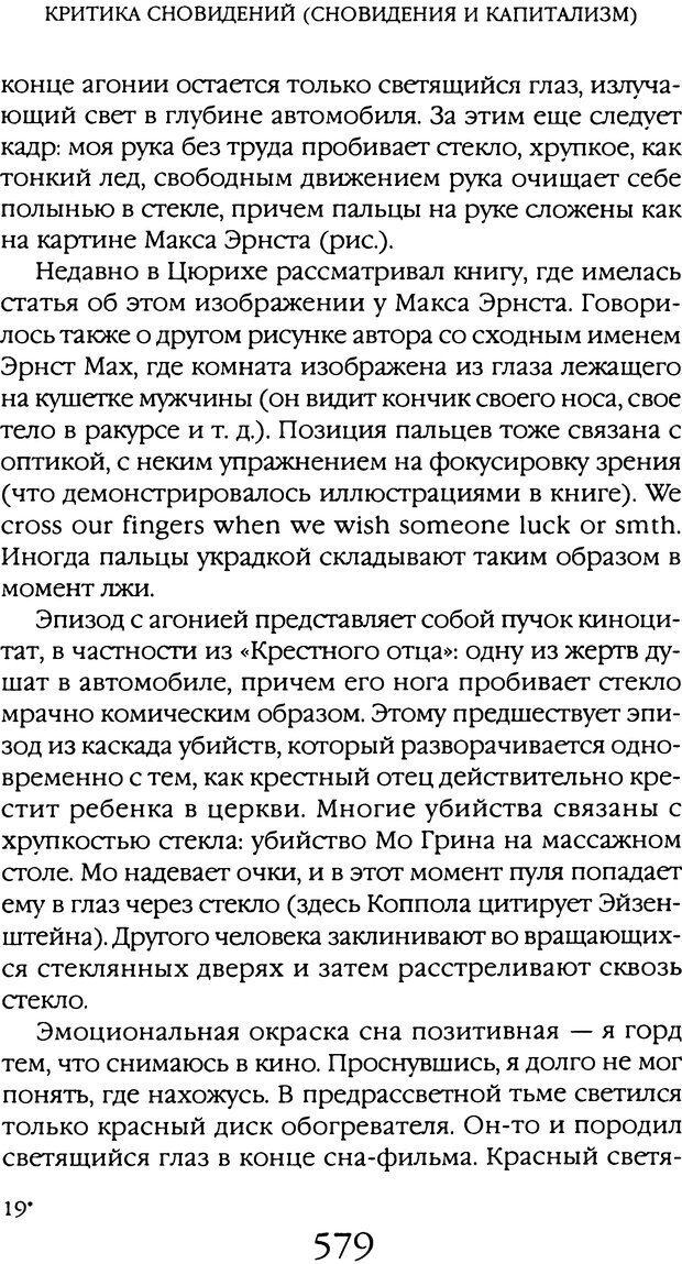 DJVU. Толкование сновидений. Мазин В. А. Страница 573. Читать онлайн