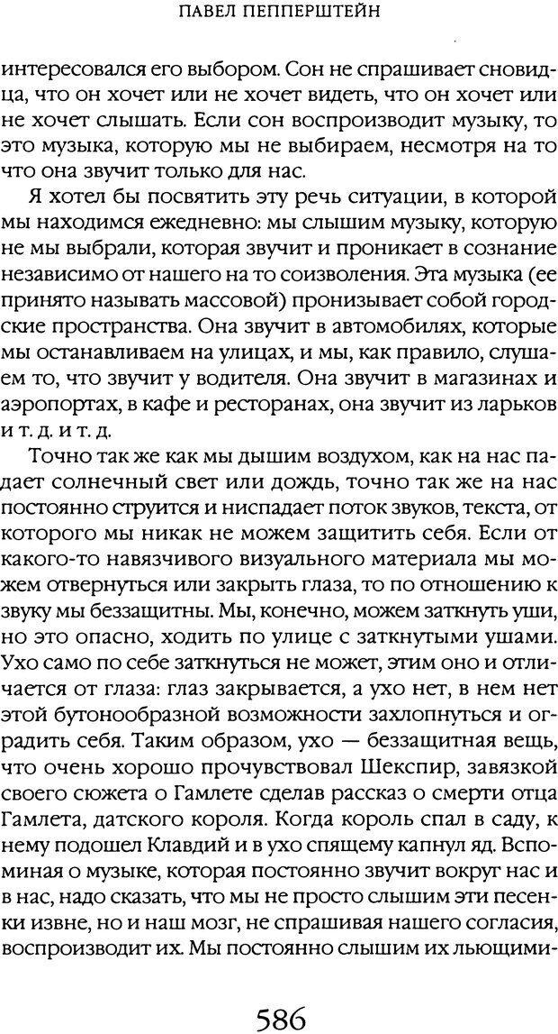 DJVU. Толкование сновидений. Мазин В. А. Страница 580. Читать онлайн