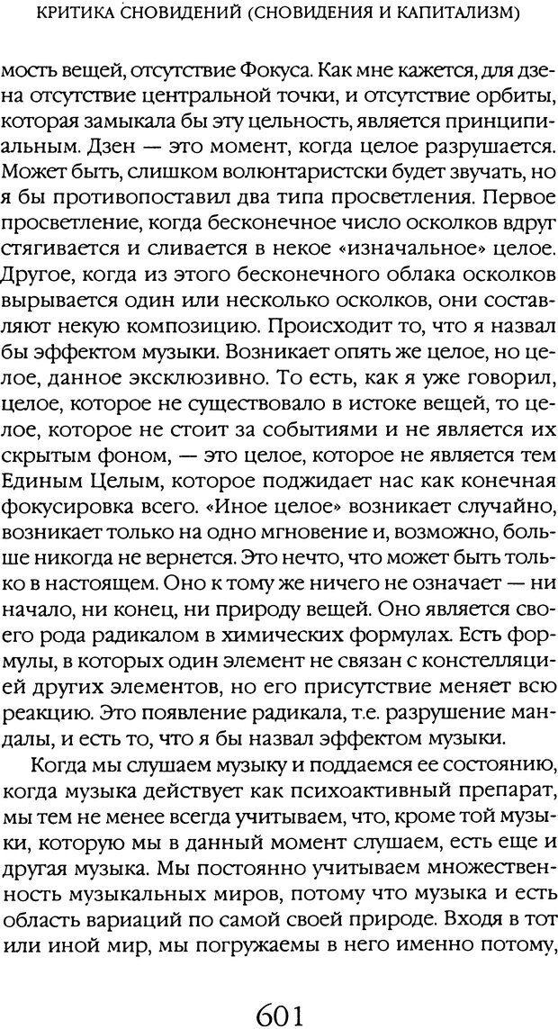 DJVU. Толкование сновидений. Мазин В. А. Страница 595. Читать онлайн